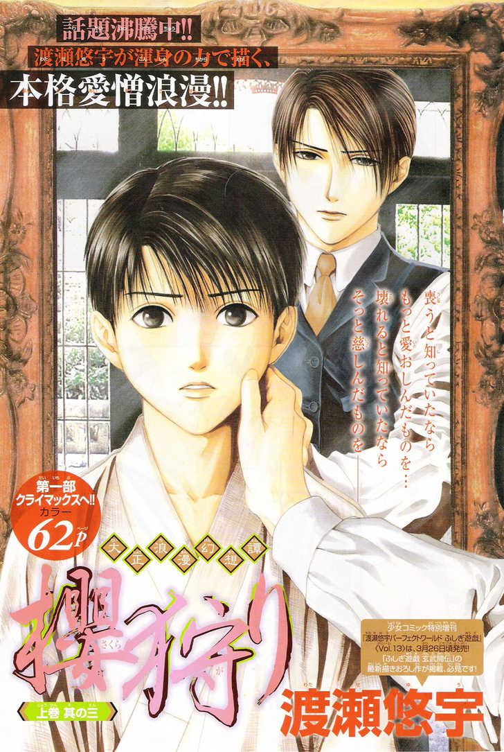 Sakura Gari Book Cover