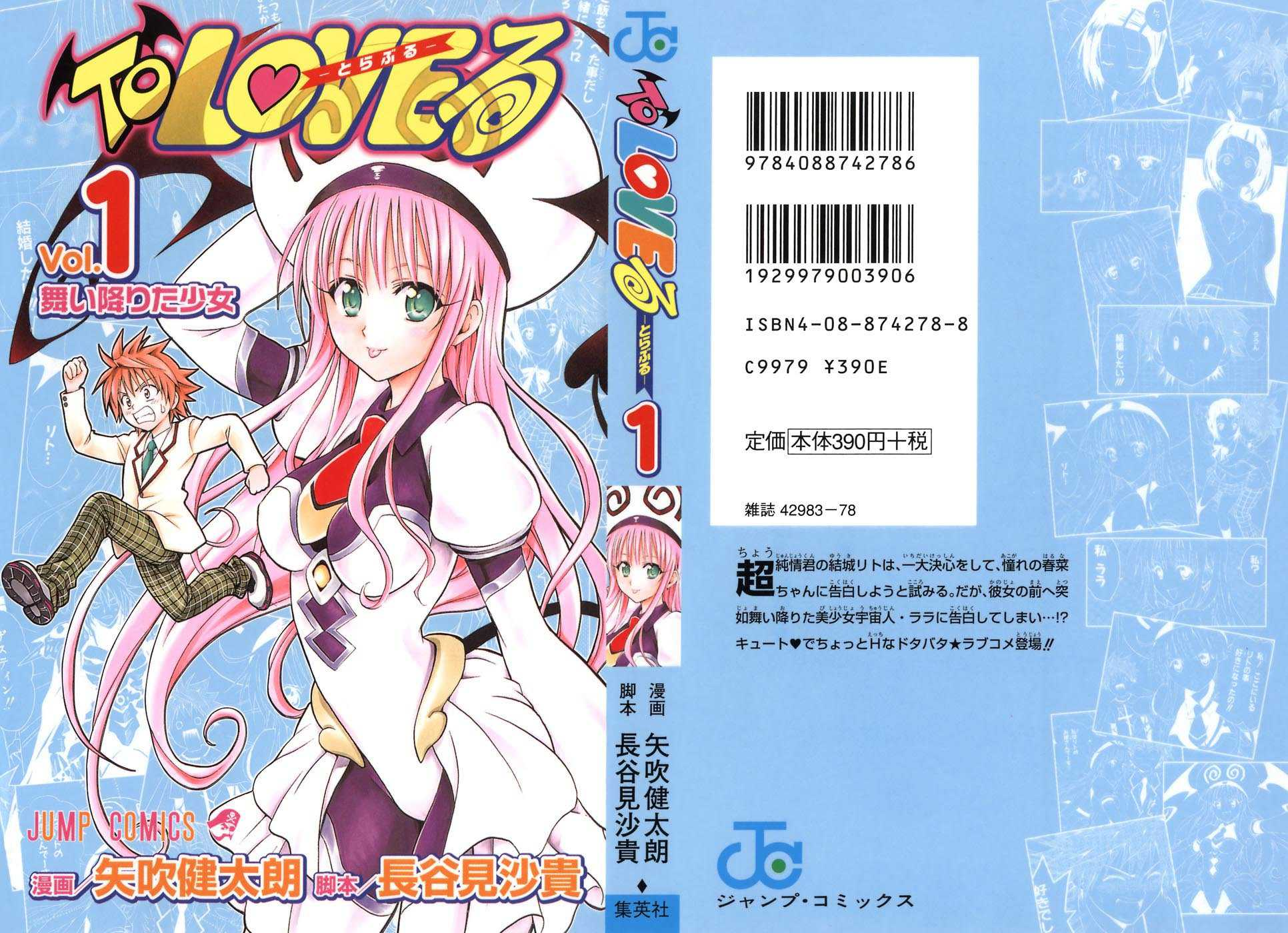 To Love Ru Book Cover
