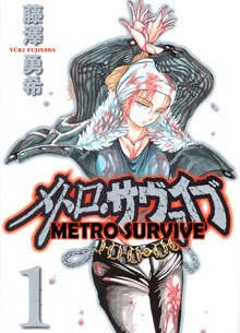 Metro Survive Book Cover