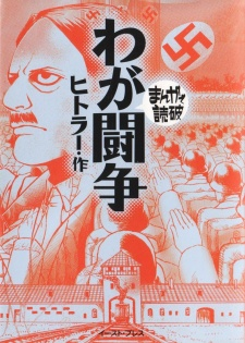 Wada Toshou (Mein Kampf) Book Cover