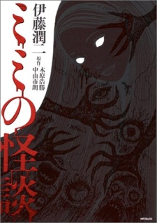 Mimi no Kaidan Book Cover