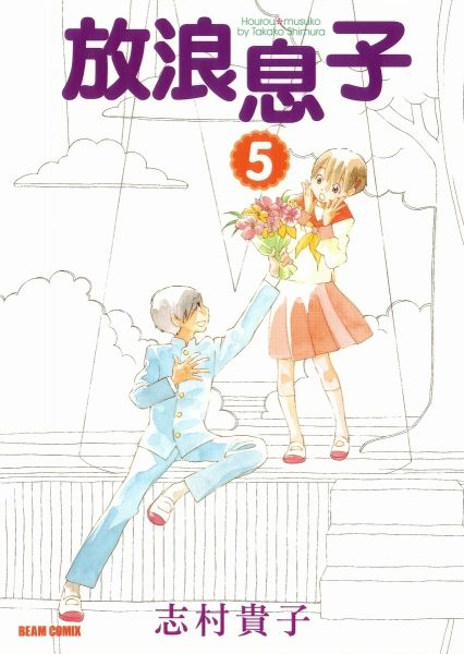 Hourou Musuko Book Cover