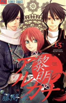 Reimei no Arcana Book Cover