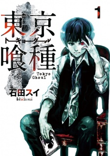 Tokyo Ghoul Book Cover