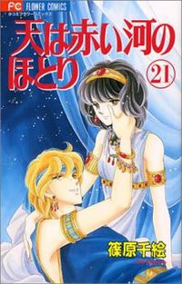 Anatolia Story; Red river; Sora wa Akai Kawa no Hotori Book Cover