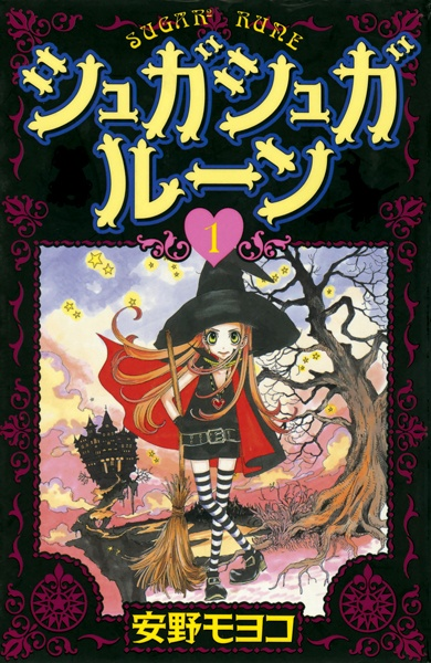 Sugar Sugar Rune Book Cover