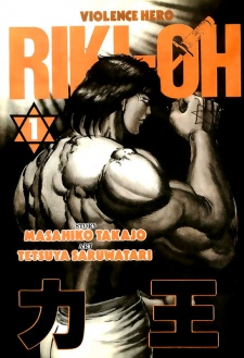 Riki-Oh Book Cover