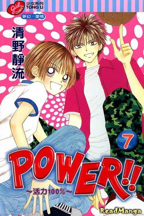 Power!! (Girl got game) Book Cover